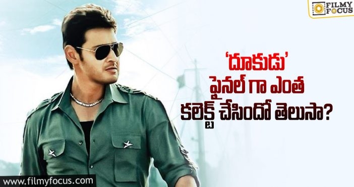 Dookudu movie final worldwide collections