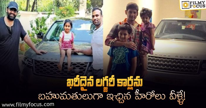 Tollywood celebrities who gifted costly cars to their loved ones