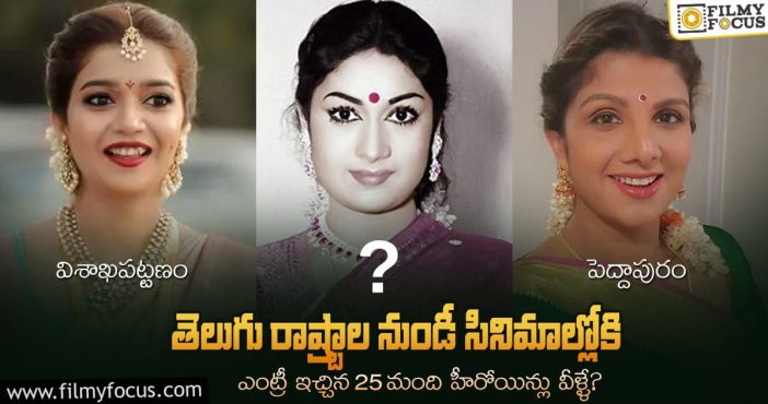 25 heroines who came into movies from Telugu states