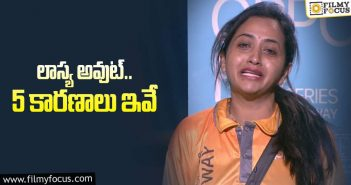D:\RamesHere are 5 reasons why Lasya out from Bigg Boss househ\Website\2020\11-Nov\21-11-2020\22