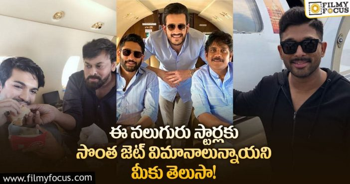 These 4 Tollywood heroes having private jet flights