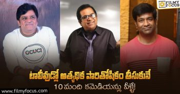 Tollywood top 10 comedians and their remuneration details