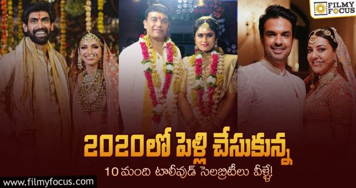 Celebrities Who Got Married During Lockdown