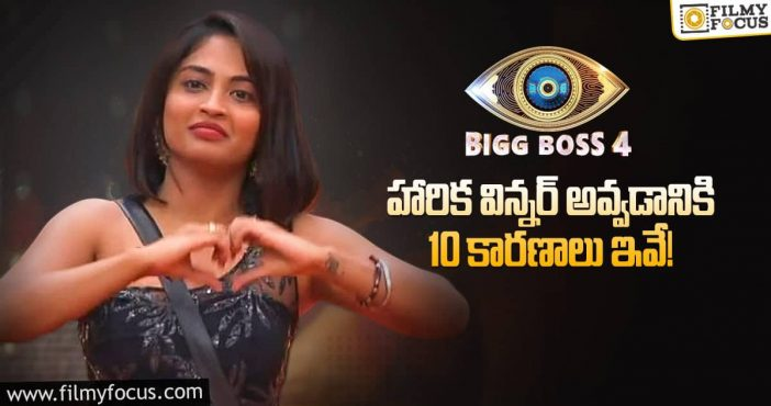 Here are 10 reasons for Harika to become the Bigg Boss 4 Telugu title winner