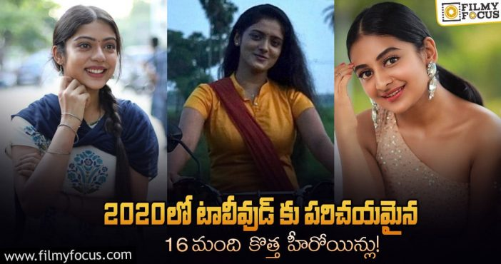 List of new heroines introduced to Tollywood in 2020