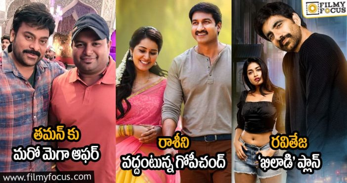 Highlights and Celebrities interesting posts on January 20th