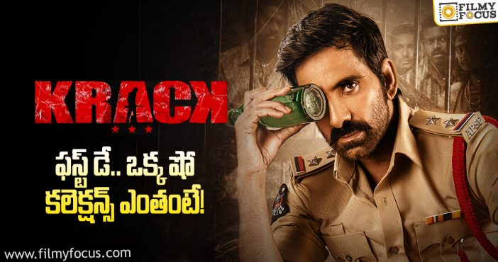 Krack Movie First Day Collections