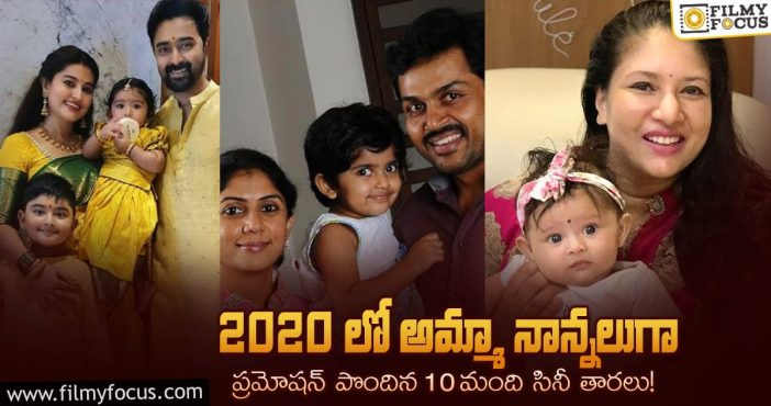 List of celebrities who welcomed their new born in 2020
