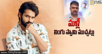 New rumor in tollywood Lingusamy and Ram