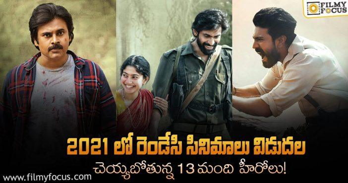 Tollywood Taragating Minimum 2 Movies For Release
