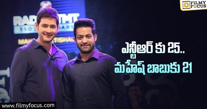 Jr NTR completed 25 and Mahesh Babu Completed 21