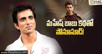 Mahesh Babu To Be Replaced By SonuSood In Puri Jagannadh's Film