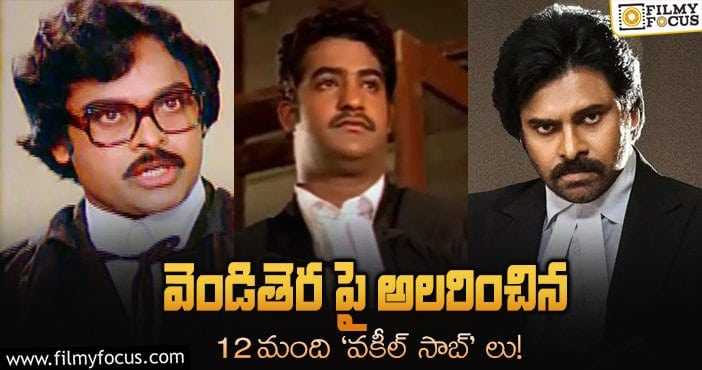 Telugu actors who played lawyer character in movies