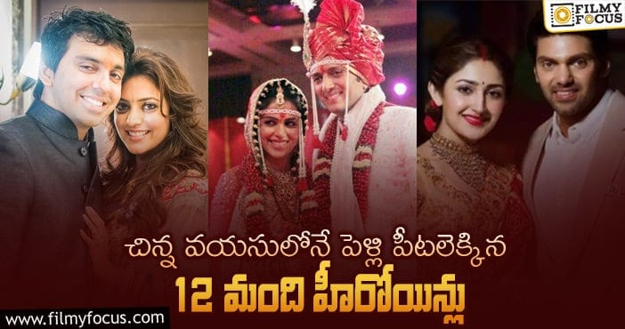These heroines who got married at a young age