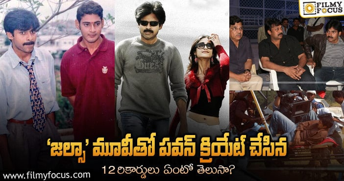 Unknown and interesting facts about Pawan Kalyan Jalsa movie