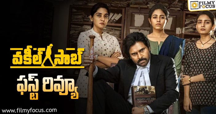 Vakeel Saab first review and rating
