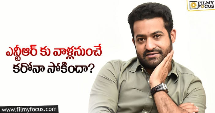 Jr NTR got corona from there