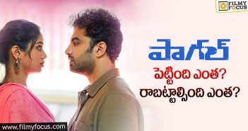 Paagal movie budget and profit to get details