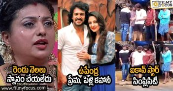 Highlights and celebrities interesting posts on september 13th