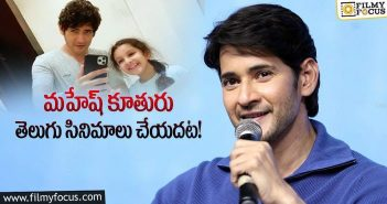 Mahesh Babu comments about his daughter Sitara