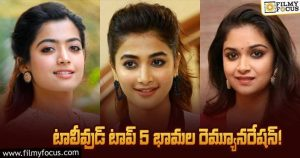 Tollywood top 5 actress remuneration details